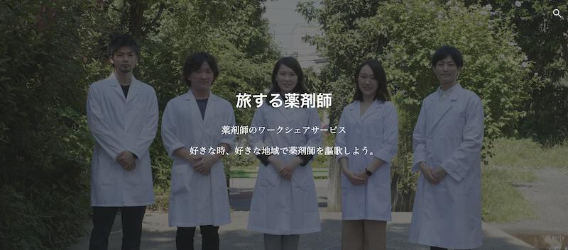 旅する薬剤師 公式ホームページ